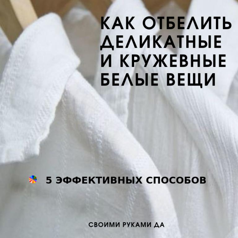 как отбелить кружевное белое белье в домашних условиях