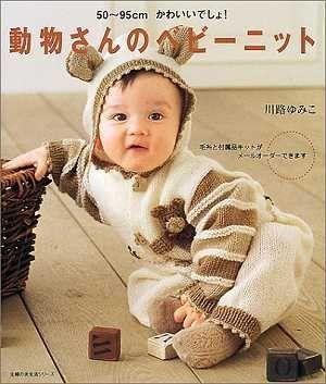 The Japanese book of knitting bebe 50-95см 2005 - Для детей.Шьем, вяжем…