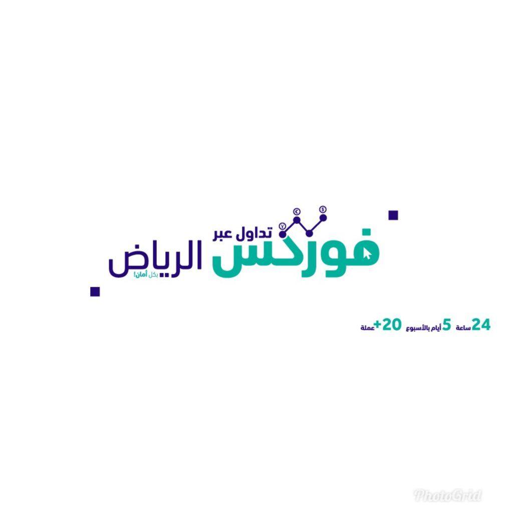 اعلنت مجموعة الرياض المالية التي تعتبر من اهم الشركات الاستثمارية المسجلة في هيئة الاسواق المالية في السعودية عن خدماته الجديدة Math Marketing Math Equations