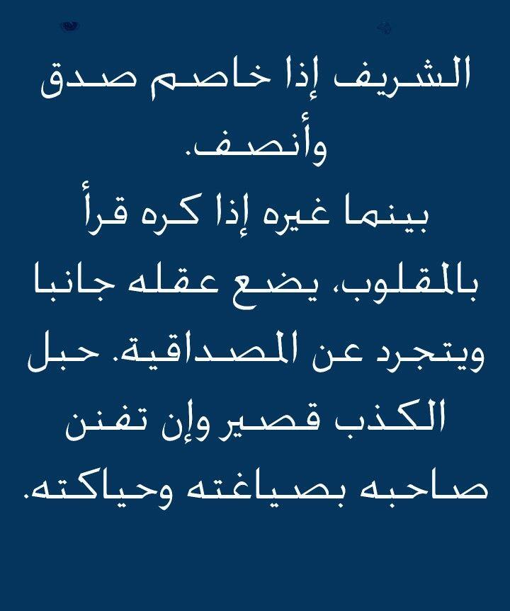 من اجمل ما قرأت م Life Quotes Arabic Quotes Quotes