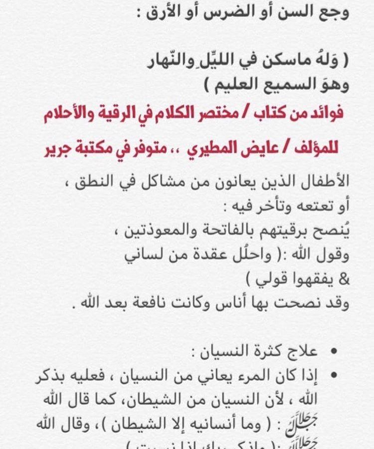الرقية لمشاكل النطق Math Arabic Calligraphy Calligraphy