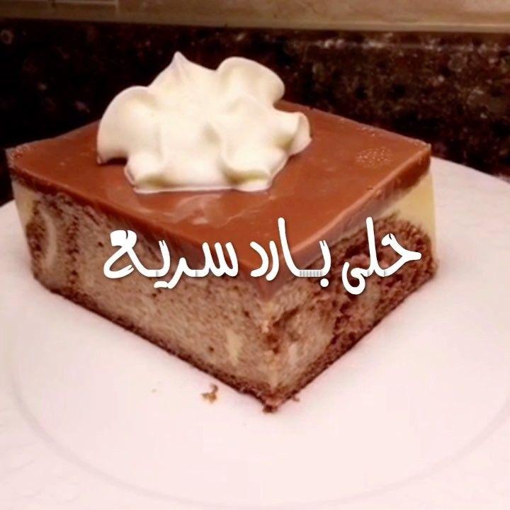 4 197 Likes 788 Comments الحياه مع هيفاء احلى Haifaa20000 On Instagram الله يحلي ايامنا وايامكم تفضلوا هذي طريقة حلى سر Food Desserts Pudding