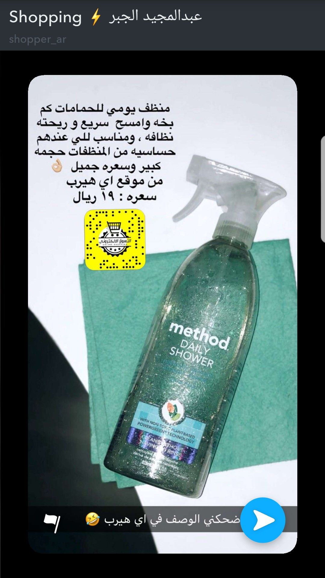 Pin By Arwa8008 Aa On منتجات روعة Diy Skin Care Recipes Diy Home Cleaning House Cleaning Tips