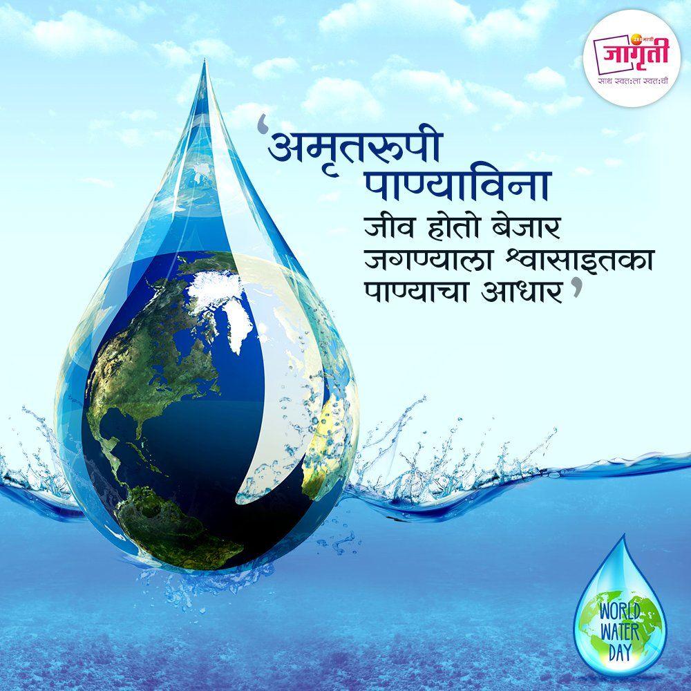 save water images in Marathi Google शोध Save water