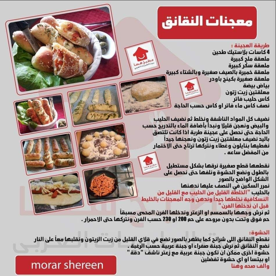 Pin By Neso Dagash On وصفات مخبوزات Food Beef Meat