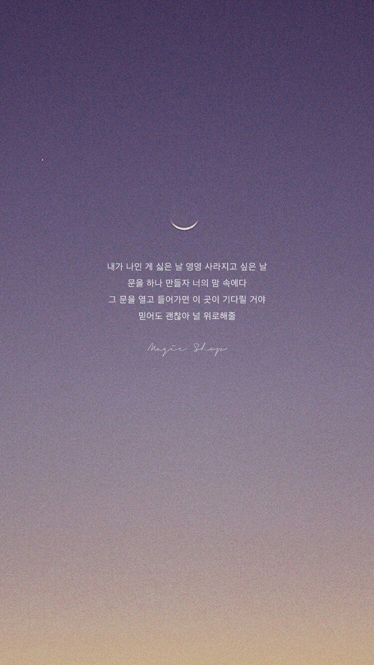 Apostelesma Apostelesma You Are In The Right Place About Bts Wallpaper Jimin Here We Offer You The Most Bts Wallpaper Lyrics Bts Wallpaper Bts Lyric Bts lyrics wallpaper magic shop