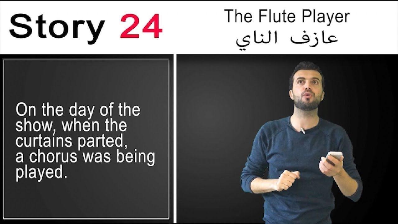The Flute Player عازف الناي تعلم الاستماع من خلال قصة Flute Player Phrase Flute