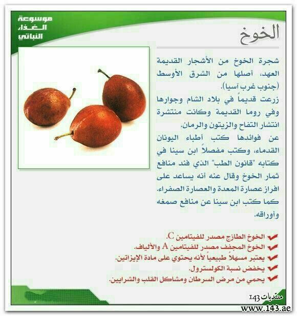 Pin By Sos Q8 On أعشاب وعلاجات Food Vegetables Radish