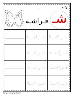 كلمات بحرف الشين للصف الاول الابتدائي منقط Blog Blog Posts Cards