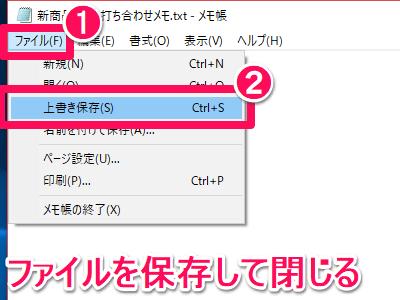 Windows裏ワザ 4文字入力するだけで メモ帳 が便利になるって知って