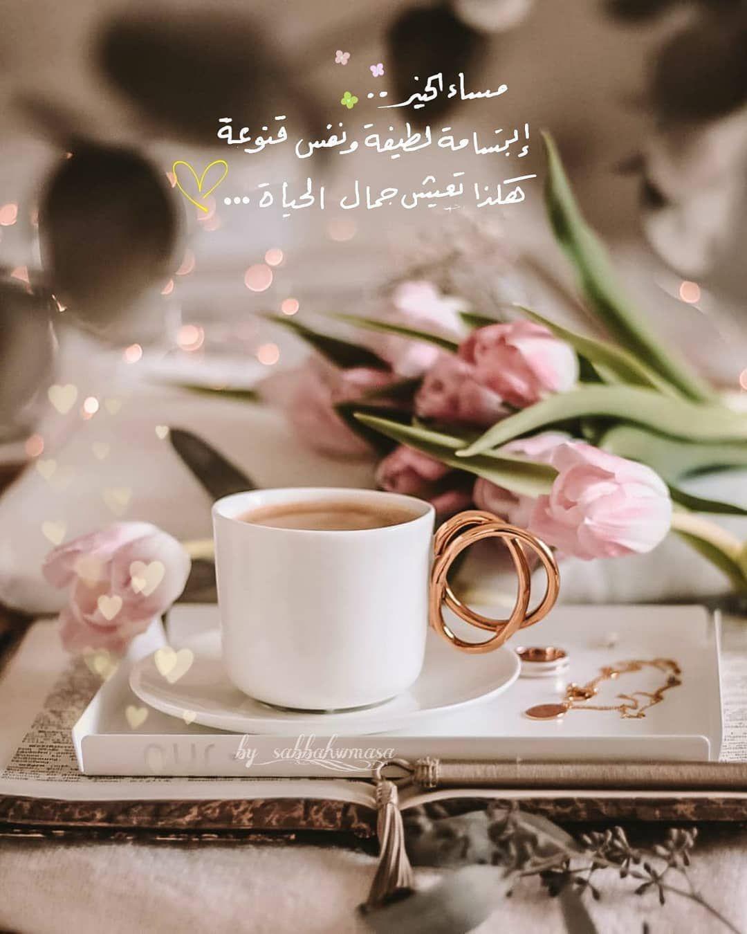 صبح و مساء On Instagram مساء الخيرات والمسرات مساء الورد تصميم تصاميم السعود Good Night Messages Glassware Morning Greeting