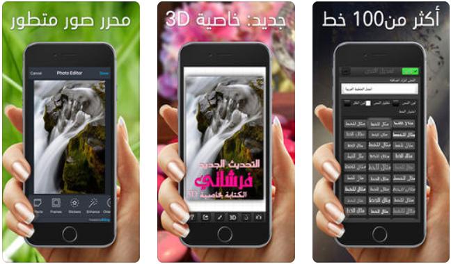 تطبيق للكتابه على الصور للايفون بخطوط عربيه Iphone Apps Blackberry Phone Phone
