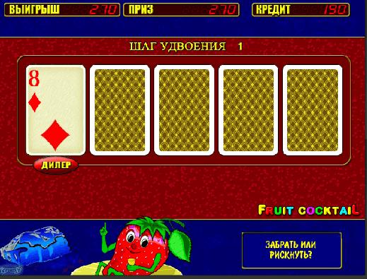 Скачать бесплатно игровые автоматы фрукт коктейль игровые автоматы симулятор играть
