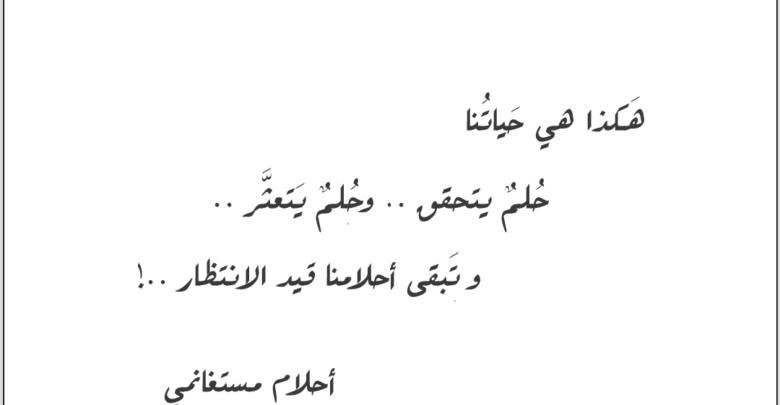كلام قصير عن الحياة وخواطر قوية ومؤثرة ستعلمك الكثير في حياتك Calligraphy Arabic Calligraphy