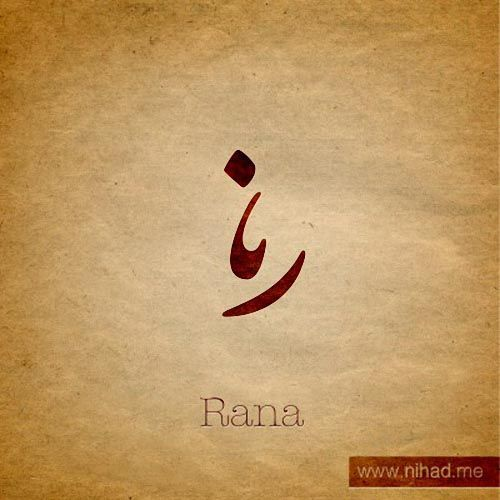 Moso3a Net Arabic Calligraphy Calligraphy Name Calligraphy