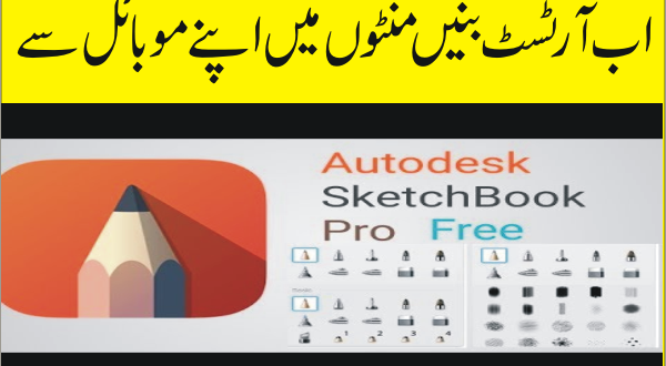 Download Autodesk Sketchbook Pro Apk Android Apps Sketch Book