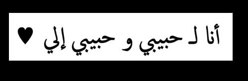 أنا لحبيبي وحبيبي إلي 3 Pretty Words Words Arabic English Quotes