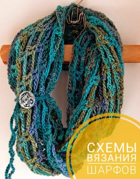схемы вязания шарфов   Связанные крючком шарфы, Вязаные ...
