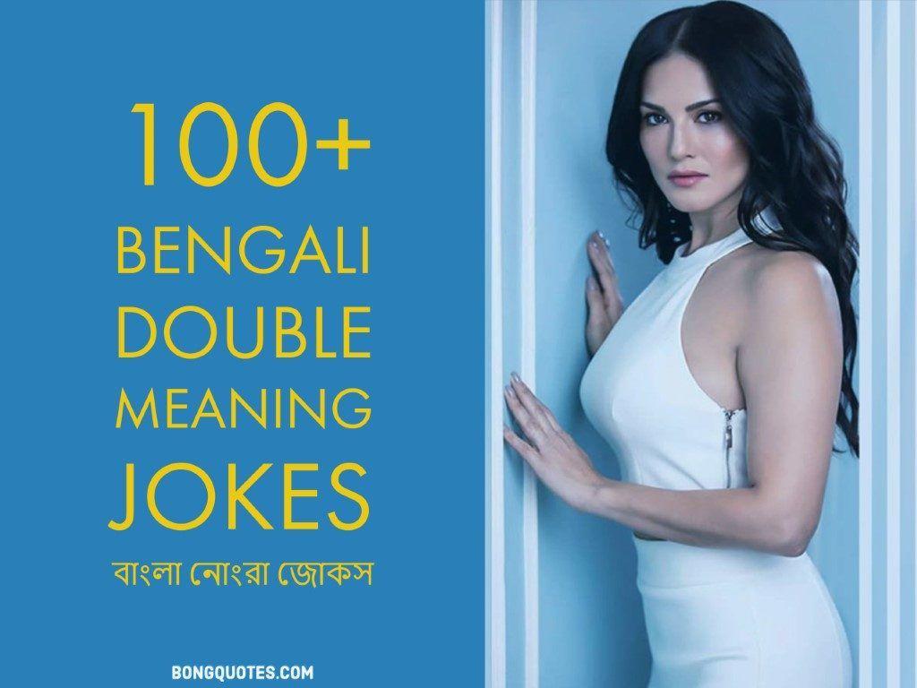 100 Bengali Double Meaning Jokes