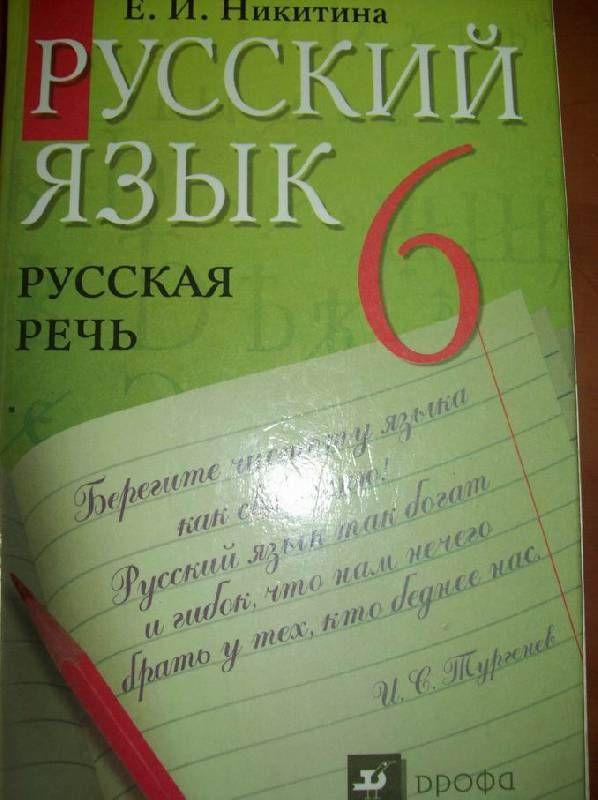 Литература 8 класс 8 вид воронковой