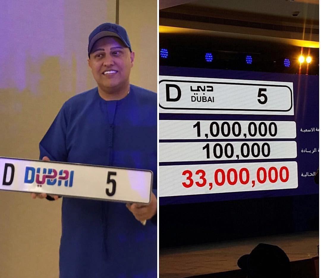 دبي هندي يشتري الرقم الأحادي خمسة دي في مزاد لوحات المركبات المميزة بـ 33 مليون درهم الامارات الشارقة الشارقه عجمان الفجيرة ال Dubai Baseball Cards Cinema