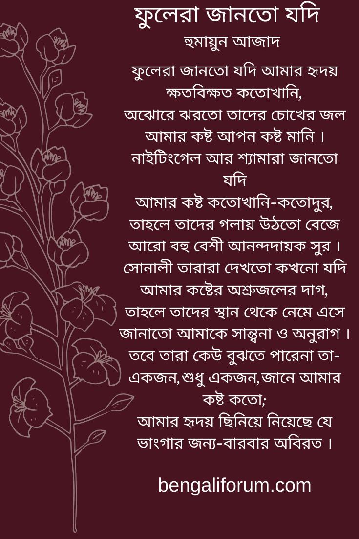 Humayun azad poems in 2020 | Bengali poems, Word art quotes, Bengali love  poem