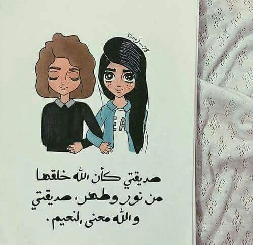 Pin By Sharifa Alhabsi On كتابات Friends Quotes Friendship Quotes Love Words
