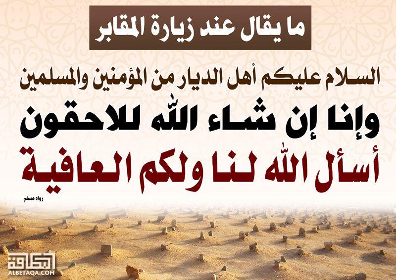 ما يقال عند زيارة المقابر أذكار Peace Be Upon Him Islam Peace