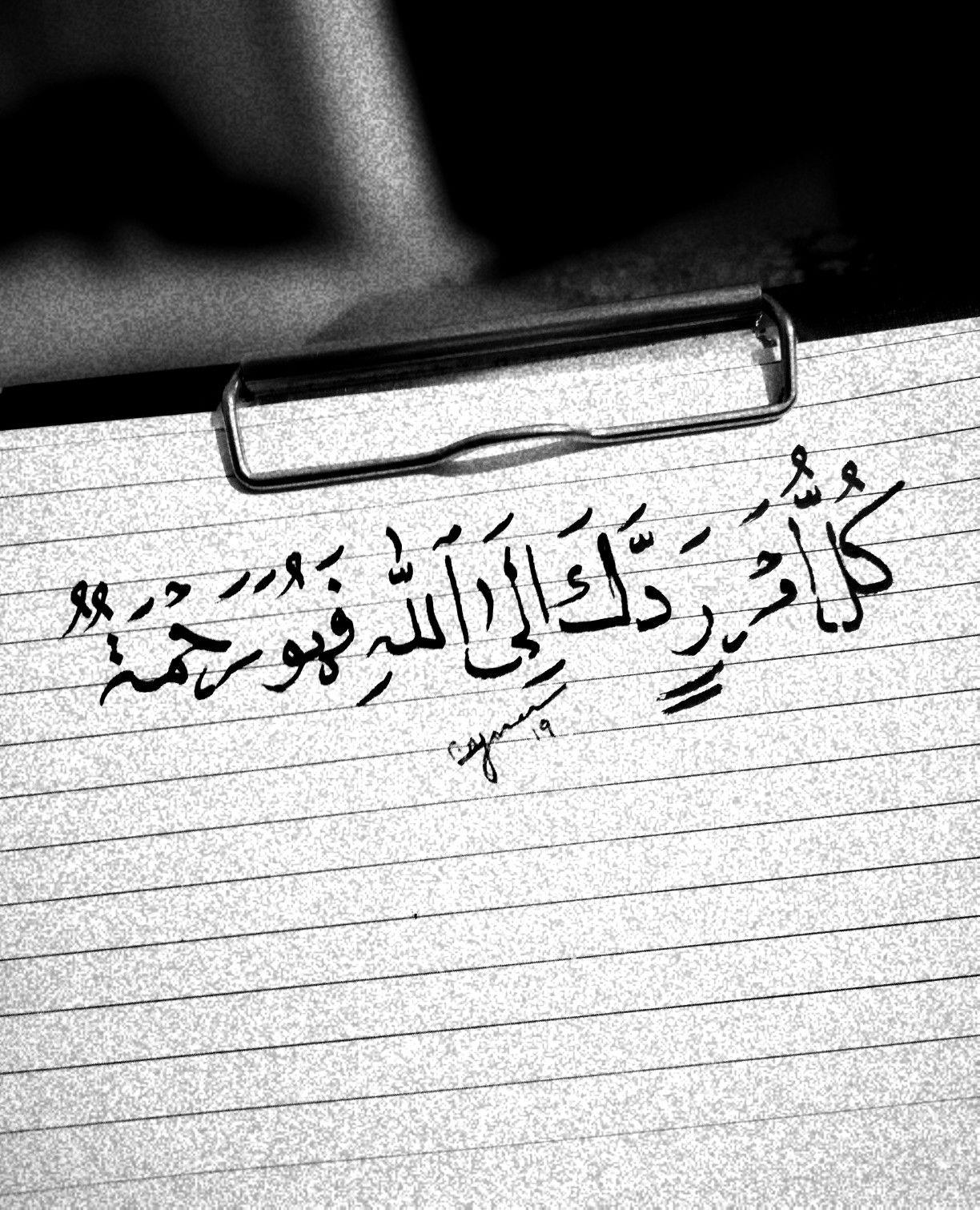 كل أمر ردك الى الله فهو رحمة Tattoo Quotes Quotes Handwriting
