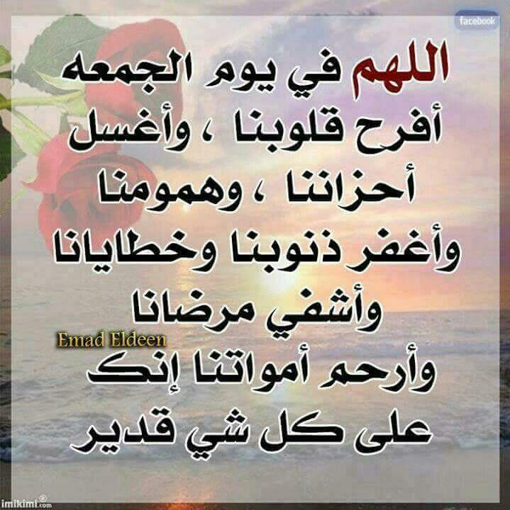 اللهم امين يارب العالمين يشفي كل مريض يارب Rema Arabic Calligraphy Calligraphy Arabic