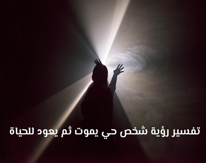 تفسير رؤية شخص حي يموت ثم يعود للحياة لابن سيرين موقع مصري Movie Posters Movies Poster