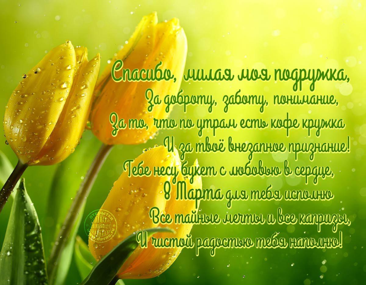 Стих поздравления с 8 марта женщинам подругам