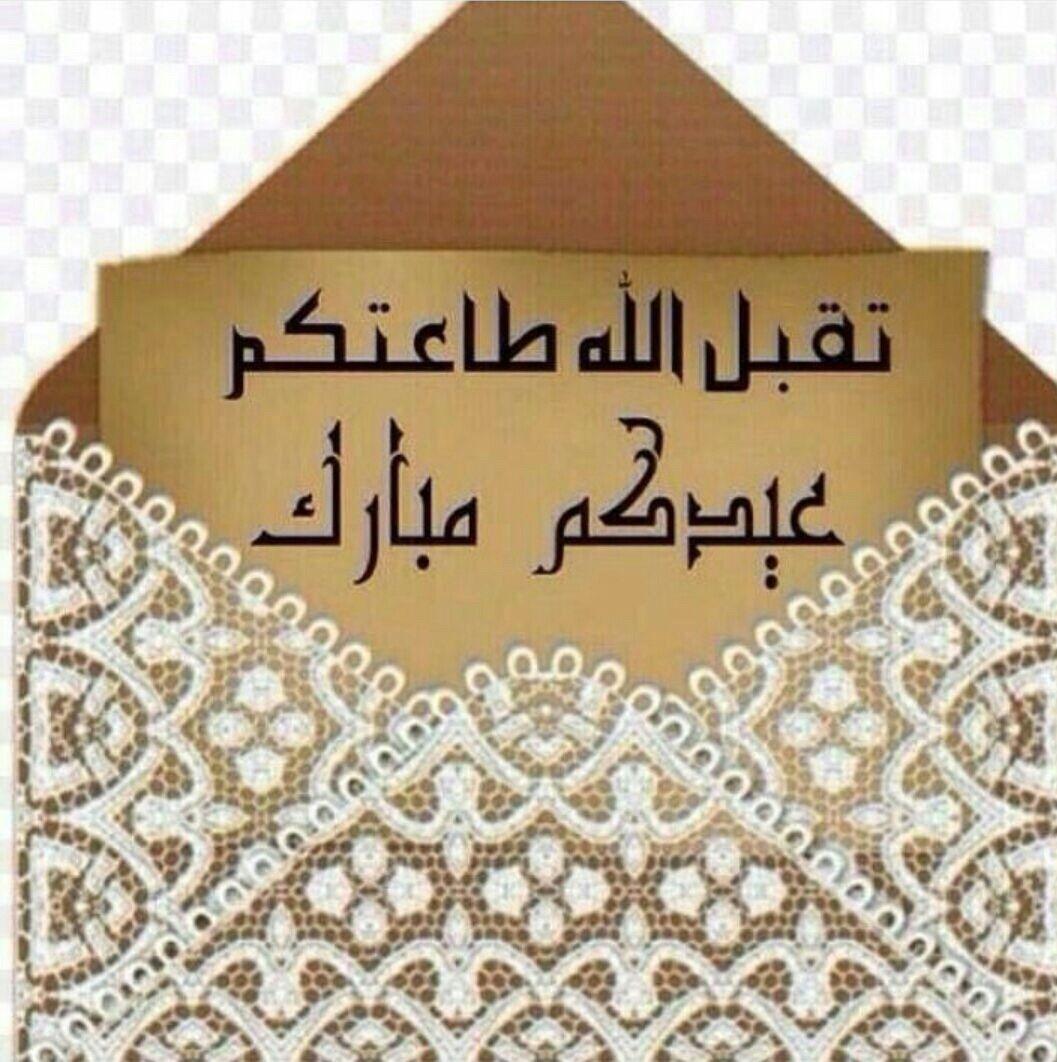 Pin By هبة الحياة On افراح و تهاني Eid Cards Ramadan Cards