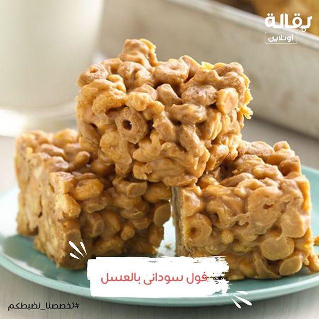 فول سوداني بالعسل Cereal Bars Recipes Bars Recipes Oatmeal Cookie Bars Recipes