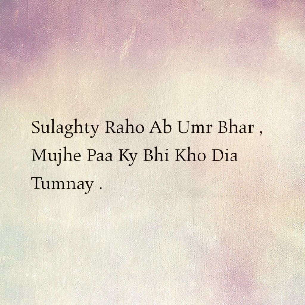 Urdu Shayri, Beautiful Lines, Hindi Quotes, Deep Quotes, Friendship,  Feelings, Poetry, Deep Thought Quotes, Meaningful Quotes