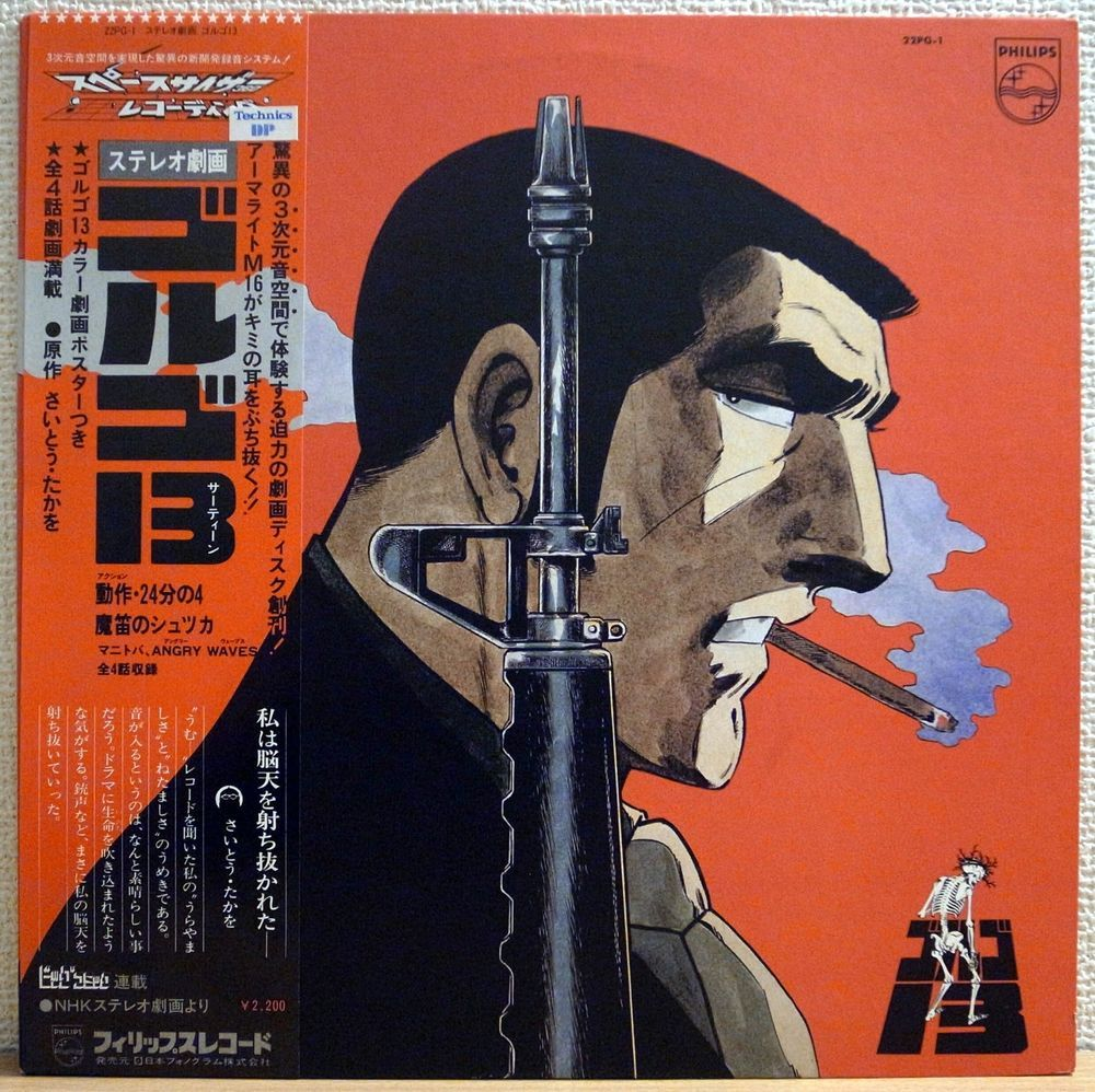 GOLGO 13 / TAKAO SAITO / MANGA / ANIME / PHILIPS JAPAN
