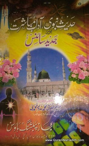Adab E Mubashrat In Hindi Pdf