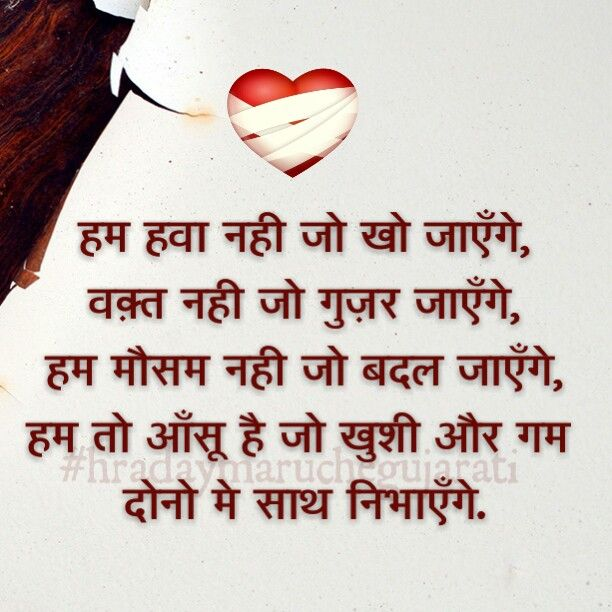 Hindi quote Cool words, Hindi quotes, Thoughts quotes