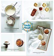 القهوة الحجازية تقديم اسماء علوي من السعوديه وصفة شهر نوفمبر 2015