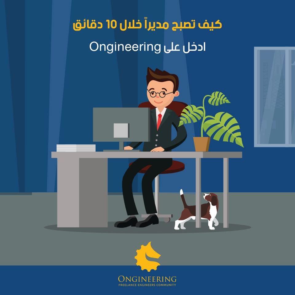 Freelance Engineer Community Engineering Jobs Engineering Stationary Design