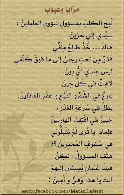 احمد مطر Beautiful Arabic Words Pretty Words Words