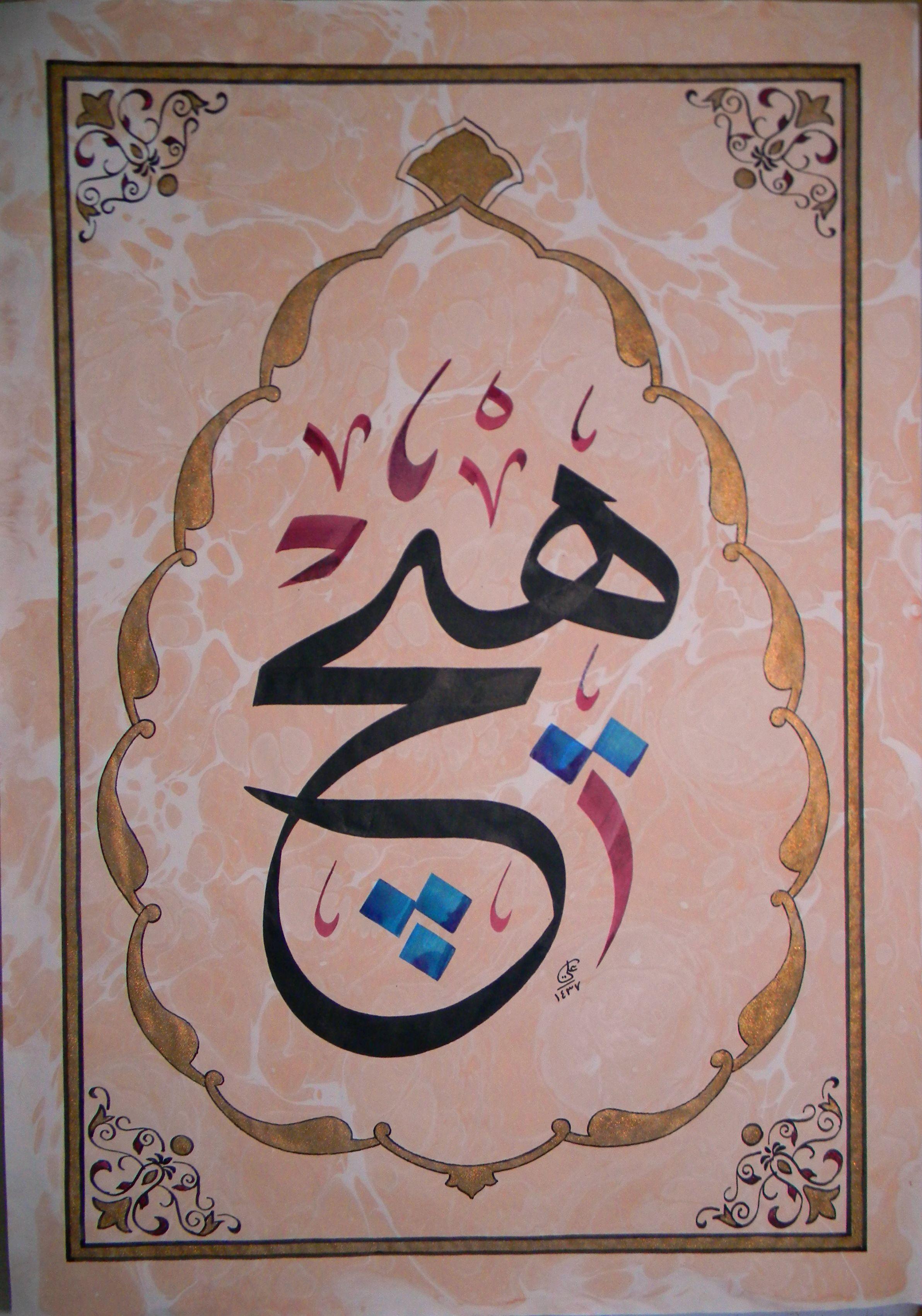 Arzu Tokay Adli Kullanicinin Hat Sanati Panosundaki Pin Islami Sanat Cizimler Tablolar