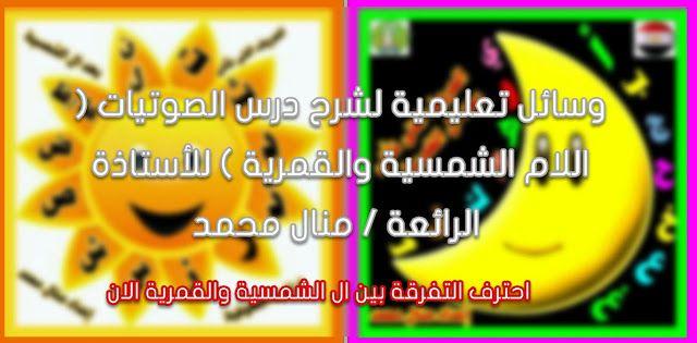 اللام القمرية واللام الشمسية موارد المعلم Learning Arabic Kindergarten Reading Worksheets Arabic Books