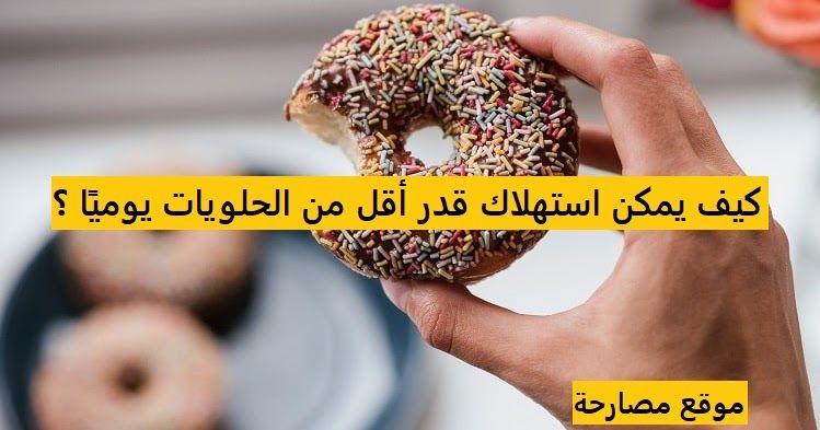كيف يمكن استهلاك قدر أقل من الحلويات يوميا Https Ift Tt 2jdm077 Https Ift Tt 2xec2fy