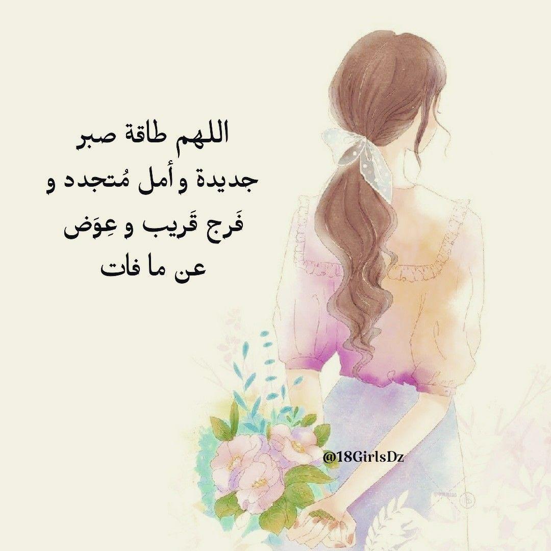 اللهم طاقة صبر جديدة و أمل م تجدد و ف رج ق ريب و ع و ض عن ما فات Save