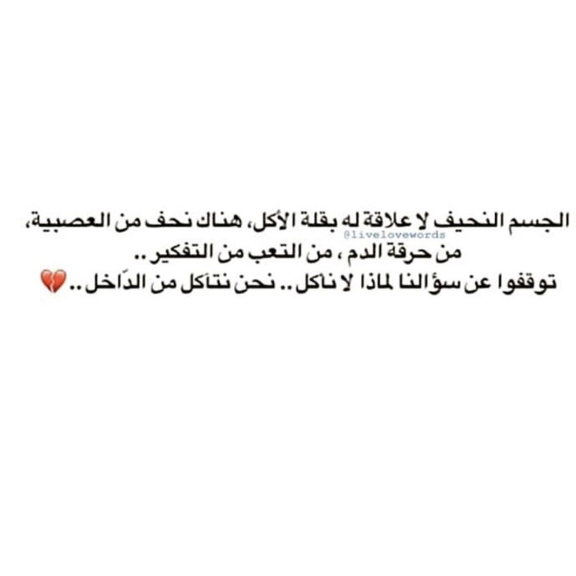 Pin By Shadan S Diary On اقتباسات Arabic Quotes Quotes Beautiful Words