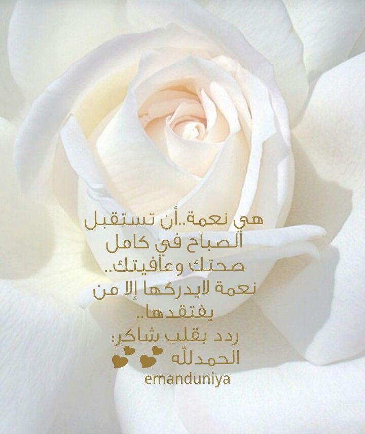 الحمدلله على نعمة الصحة والعافية Arabic Alphabet For Kids Alphabet For Kids Islamic Quotes
