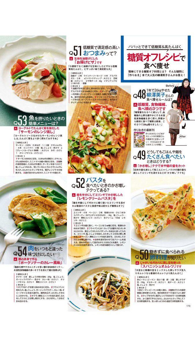 ヘルス おしゃれまとめの人気アイデア Pinterest Touko 料理 レシピ 健康的な食事 健康 食べ物