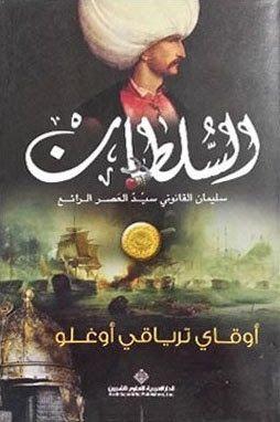 تحميل كتاب السلطان سليمان القانوني pdf