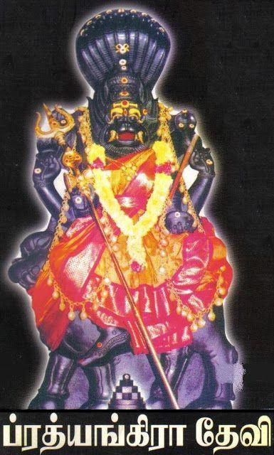 English-Tamil-தமிழ், PRATYANGIRA GAYATRI